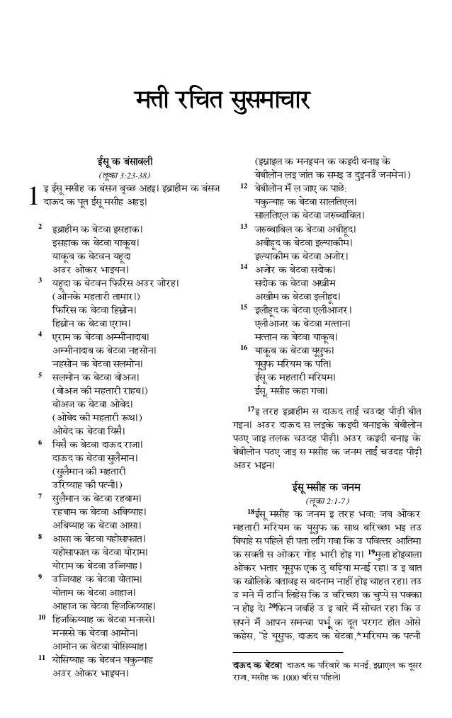 Awadhi bible   new testament