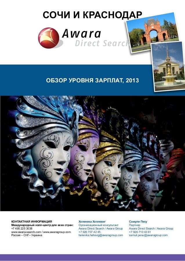 Сочи и Краснодар  Обзор уровня зарплат, 2013  Контактная информация Международный колл-центр для всех стран: +7 495 225 30...