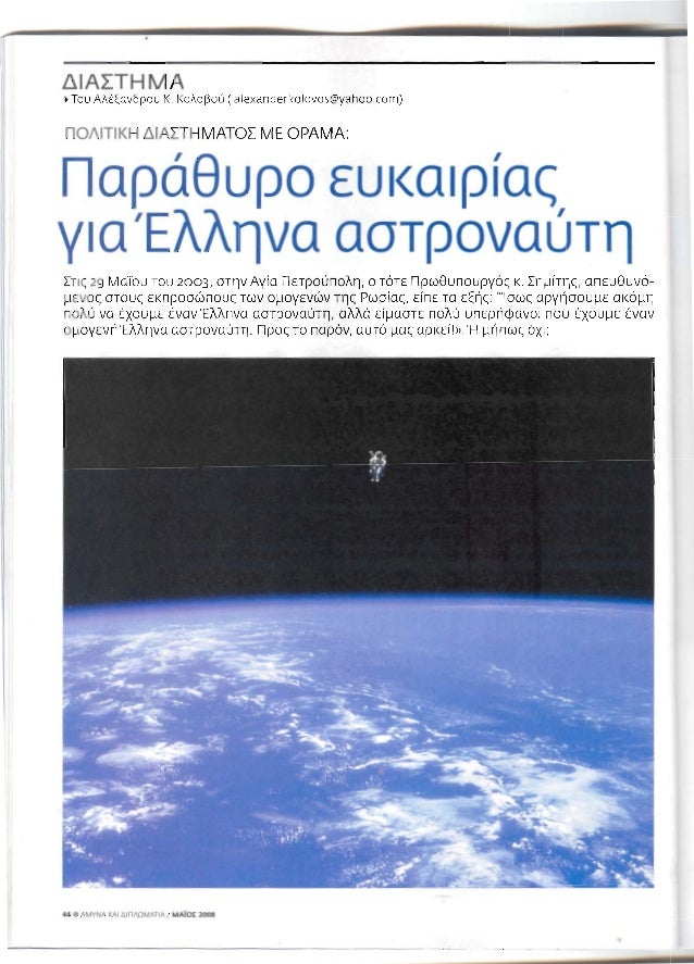 A window of opportunity for a greek astronaut