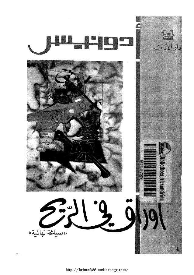 Awrak Fi El Rih