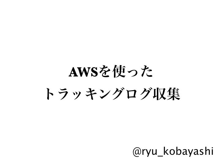 AWSを使ったトラッキングログ収集