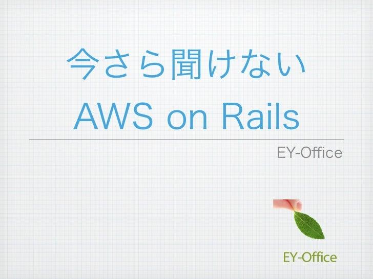 今さら聞けないAWS on Rails