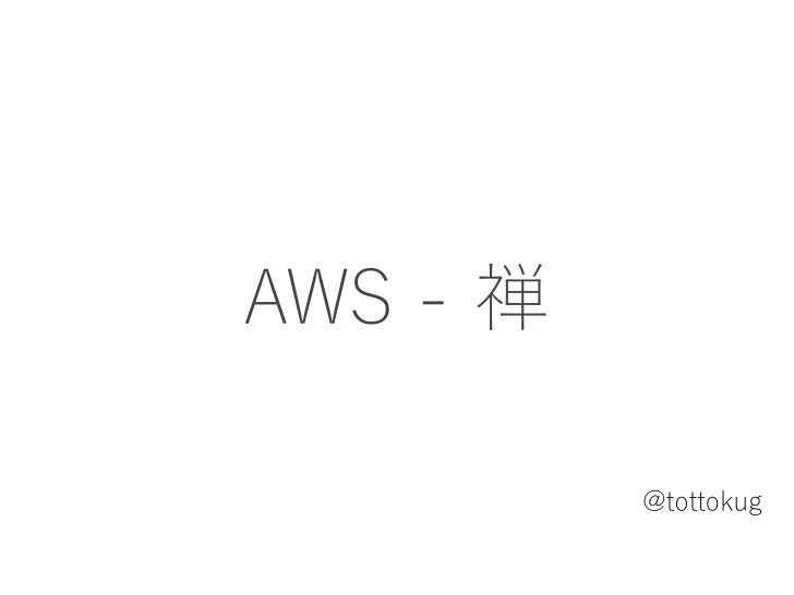 AWS - 禅          @tottokug