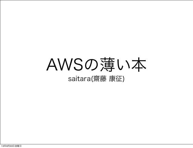 AWSの薄い本 saitara(齋藤 康征) 13年8月30日金曜日