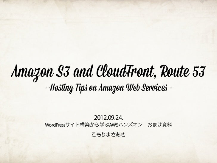 Amazon S3 and CloudFront, Route 53     - Hosting Tips on Amazon Web Services -                   2012.09.24.     WordPressサ...