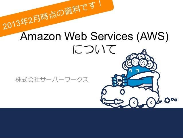 2  点の 2⽉月時 013年年  です! 資料料  Amazon Web Services (AWS) について  株式会社サーバーワークス