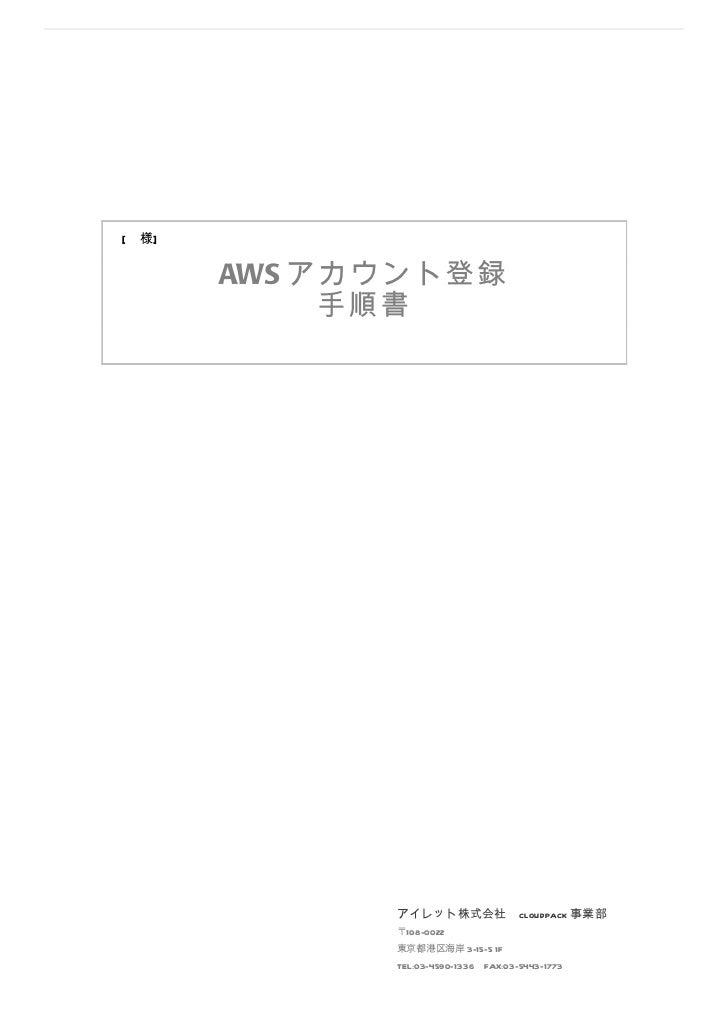 AWSアカウント登録手順書