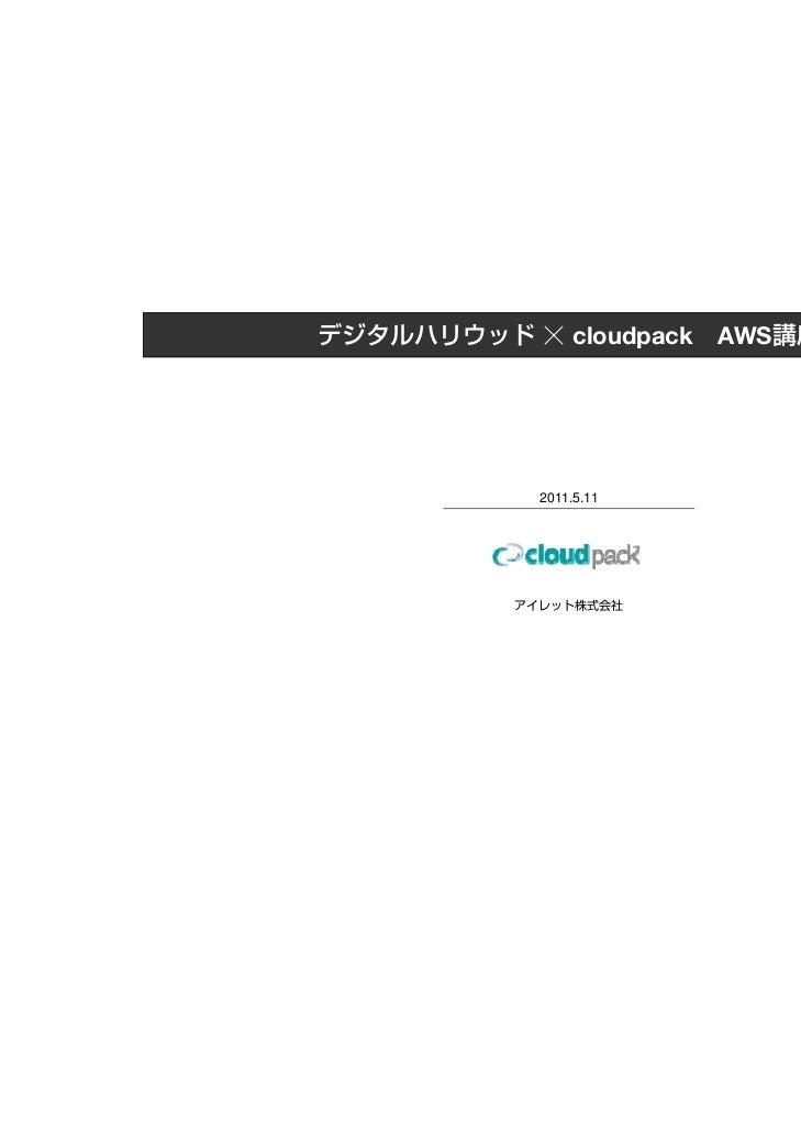 デジタルハリウッド ☓ cloudpack AWS講座