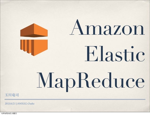 初めてのAws elastic map reduce