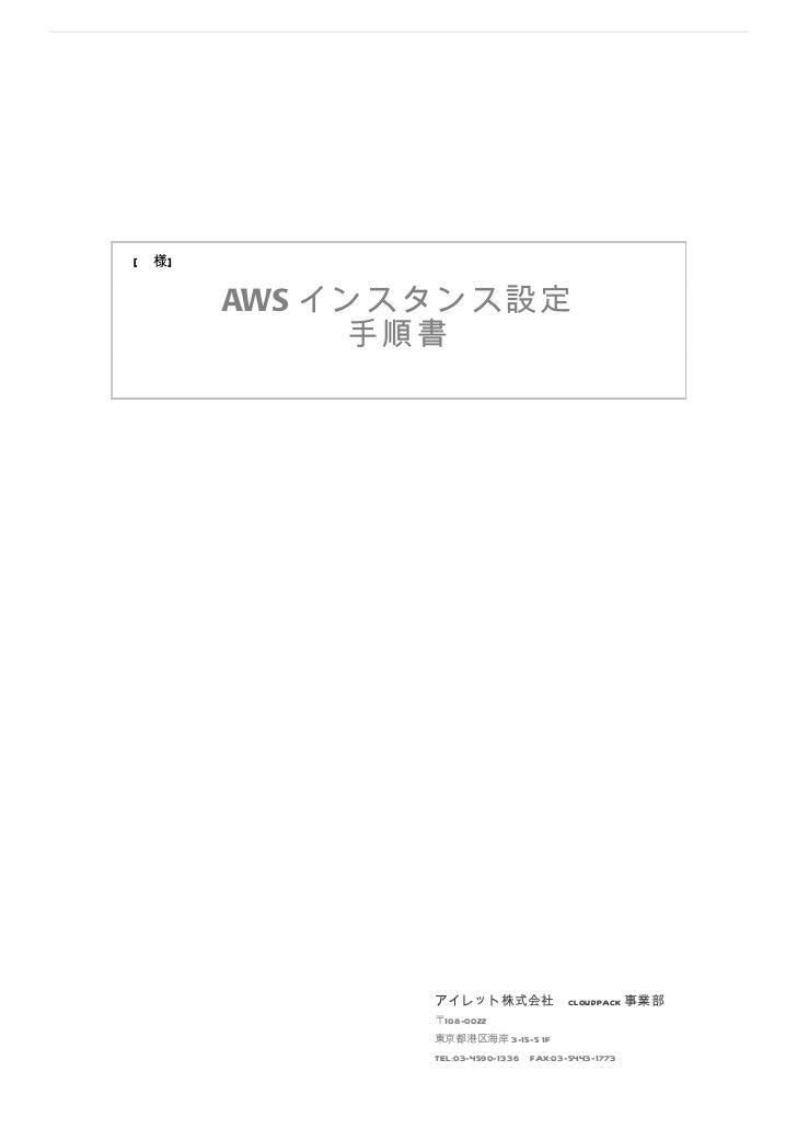 [ 様]       AWS インスタンス設定            手順書              アイレット株式会社 cloudpack 事業部              〒108-0022              東京都港区海岸 3-...