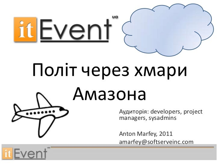 Політ через хмари Амазона<br />Аудиторія: developers, project managers, sysadmins<br />Anton Marfey, 2011<br />amarfey@sof...