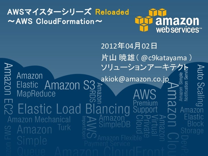 AWSマイスターシリーズReloaded(AWS Cloudformation)