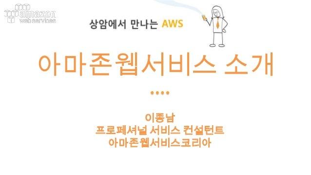 아마존웹서비스 소개