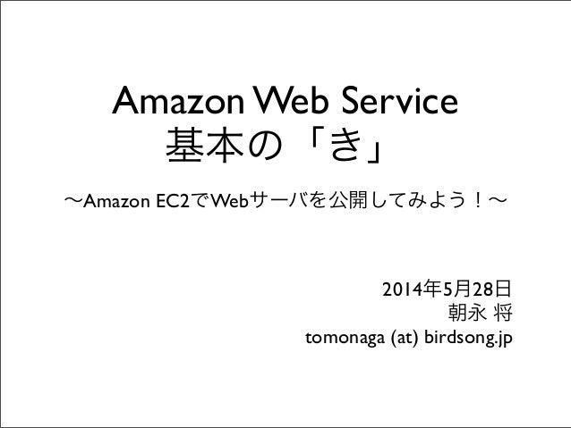 【改訂版】Amazon Web Service 基本の「き」 ~Amazon EC2でWebサーバを公開してみよう!~