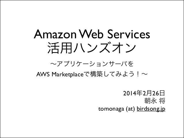【AWS活用ハンズオン】アプリケーションサーバをAWS Marketplaceで構築してみよう!