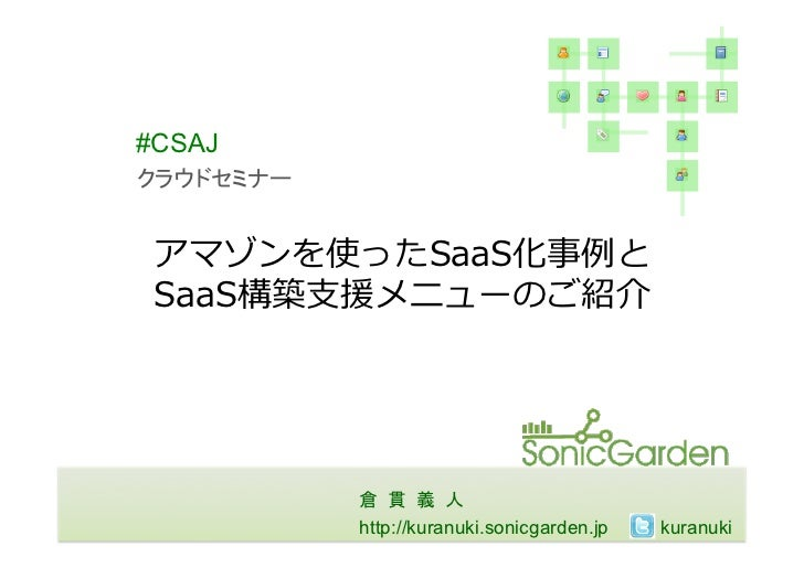 Amazon Web Serviceを活用してきたSaaS事例からの学び