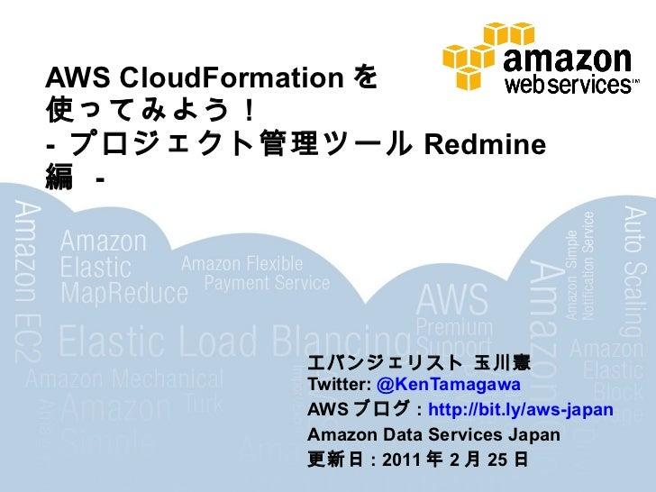 AWS CloudFormationを使ってみよう - redmine編 -