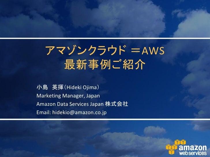 Amazon Web Services 最新事例集
