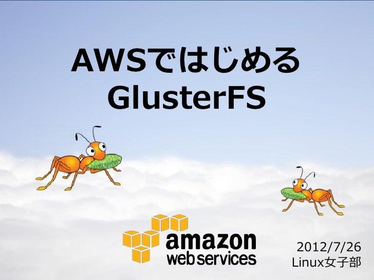 AWSではじめるGlusterFS
