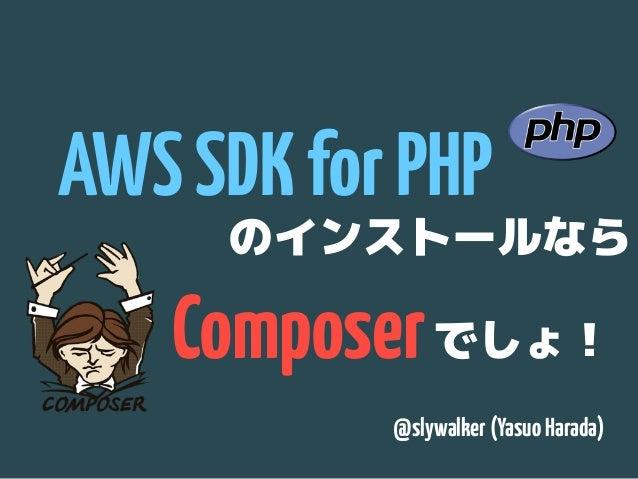 Composer @slywalker(YasuoHarada) のインストールなら AWSSDKforPHP でしょ!
