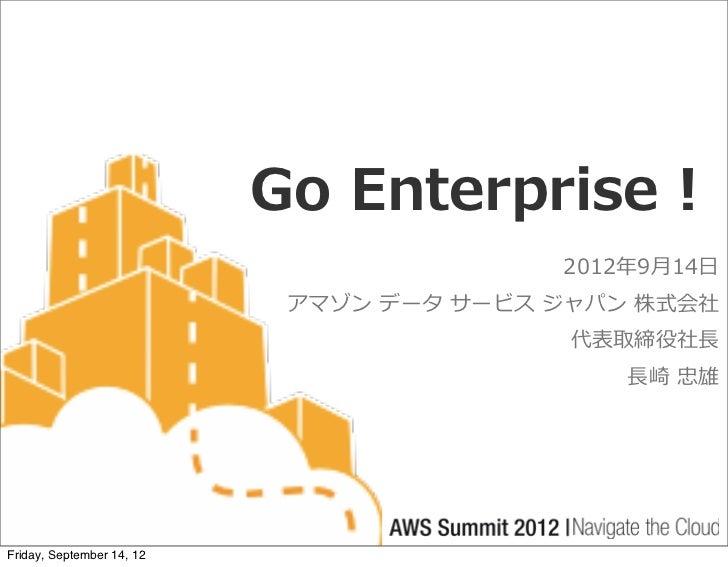 Go Enterprise !                                             2012年年9⽉月14⽇日                            アマゾン データ サービス ジャ...