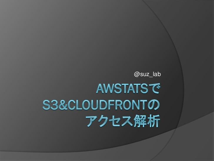 AWStatsでS3&CloudFrontのアクセス解析