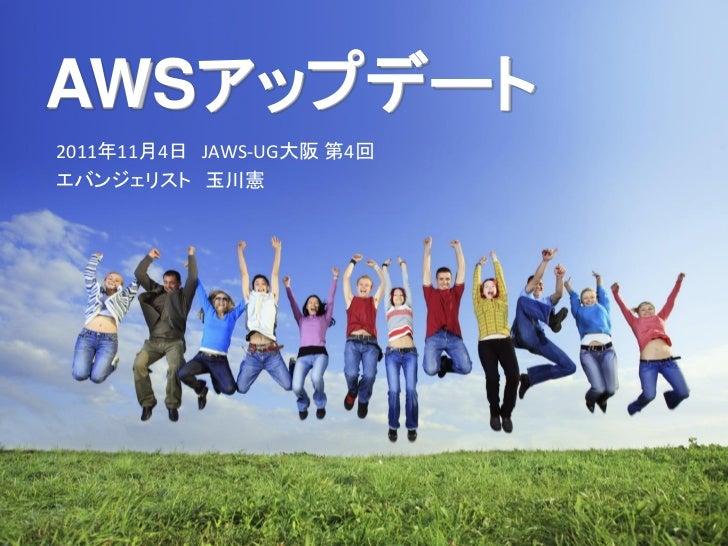 AWSアップデート2011年11月4日 JAWS-UG大阪 第4回エバンジェリスト 玉川憲