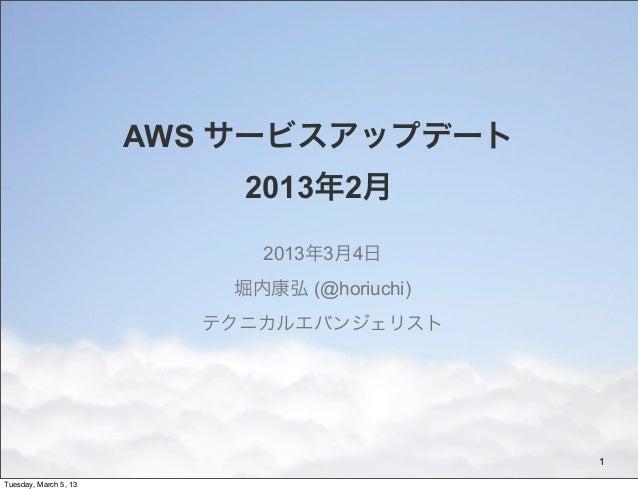 AWSサービスアップデート 2013年2月
