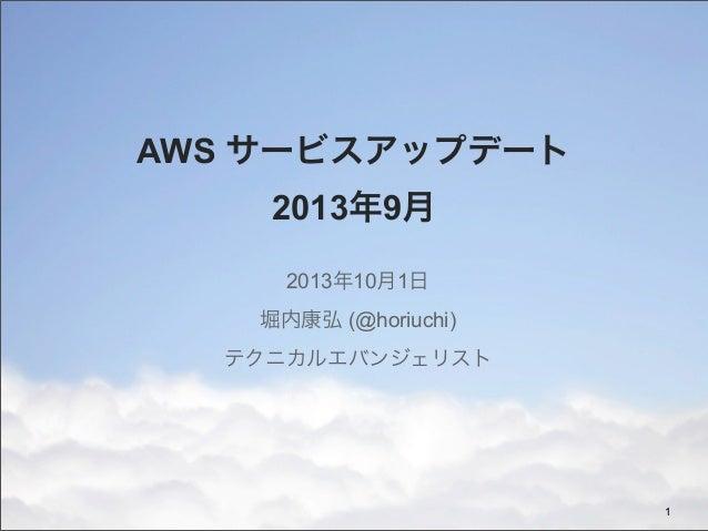 AWS サービスアップデート 2013年9月 2013年10月1日 堀内康弘 (@horiuchi) テクニカルエバンジェリスト 1