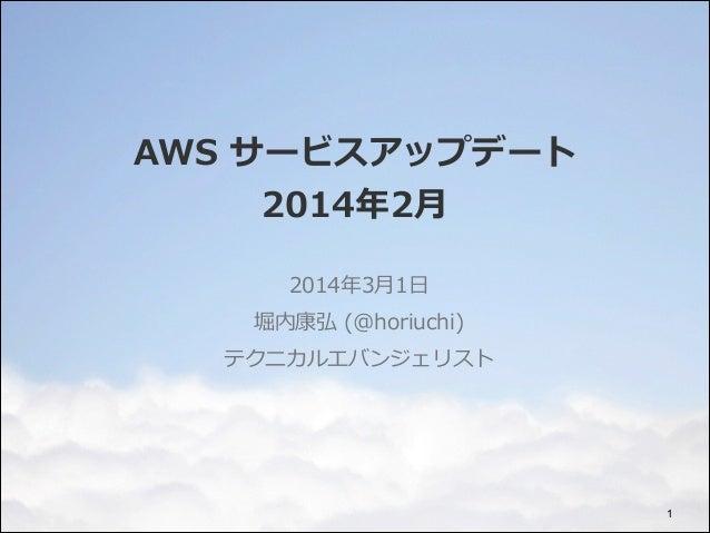 AWS サービスアップデート 2014年年2⽉月 2014年年3⽉月1⽇日  堀内康弘 (@horiuchi)  テクニカルエバンジェリスト  !1