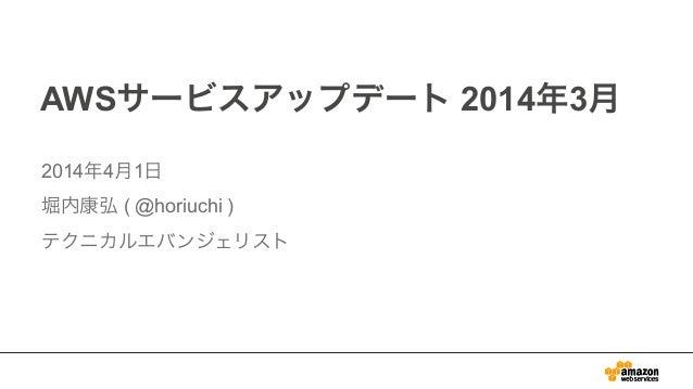 AWS サービスアップデートまとめ 2014年3月