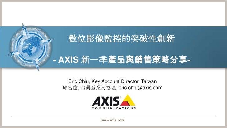 Axis 數位影像監控的突破性創新 1110_release_ver