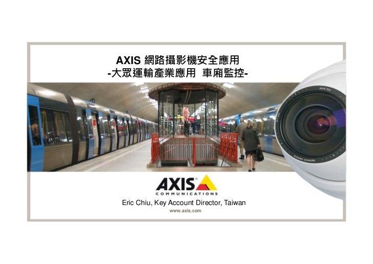 AXIS 網路攝影機安全應用 -大眾運輸產業 車廂篇-