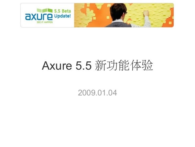 Axure 5.5 新功能体验 2009.01.04