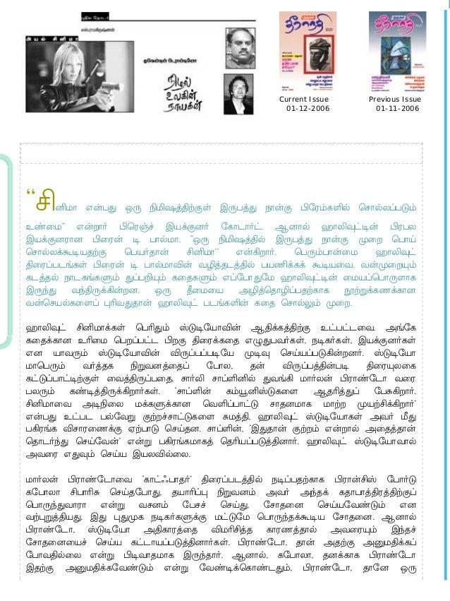 Kumudam Welcomes U http://www.kumudam.com/magazine/Theranadi/2006-03-01/pg2.php 1 of 6 12/5/2006 7:26 PM Updated On Tue, 0...