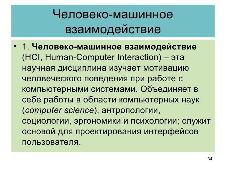 Человеко-машинное