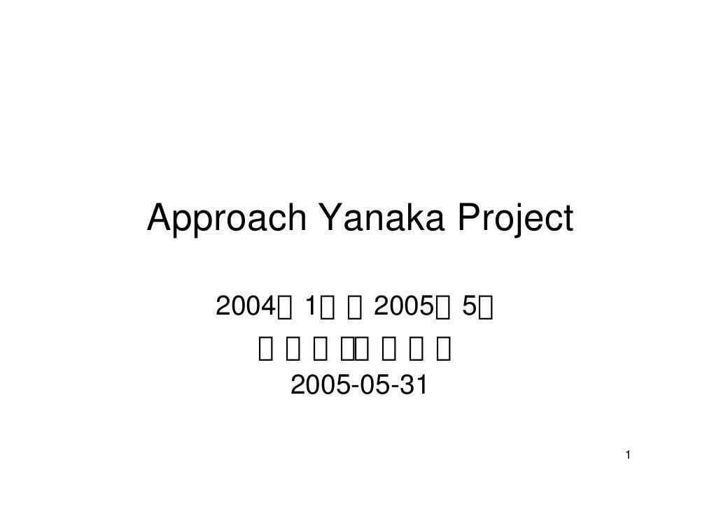 Approach Yanaka Project 2004 年 1 月~ 2005 年 5 月 報告者:西本卓也 2005-05-31