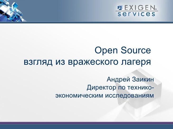 Open Source взгляд из вражеского лагеря Андрей Заикин Директор по технико-экономическим исследованиям