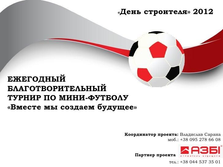 AZBI Company  football team