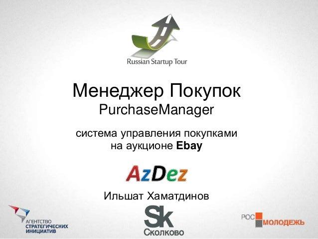 Менеджер Покупок PurchaseManager система управления покупками на аукционе Ebay Ильшат Хаматдинов