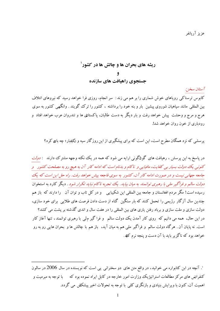 ٭ِیِ آٍیبوٶَ                              1                               ریشه های بحران ها و چالش ها در کشور       ...