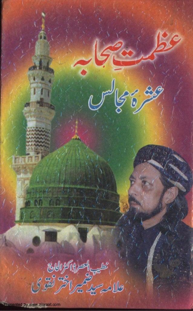 Azmat-e-Sahaba
