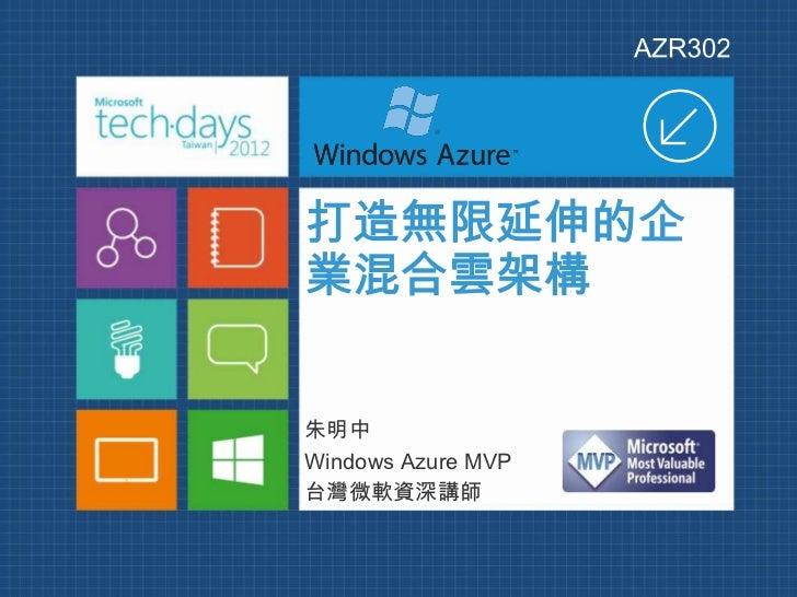 朱明中Windows Azure MVP台灣微軟資深講師