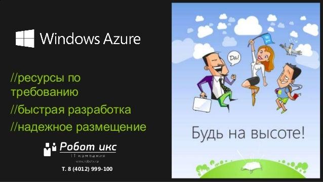 Windows Azure.Возможности для бизнеса
