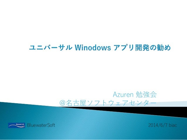 Azuren 勉強会 @名古屋ソフトウェアセンター BluewaterSoft 2014/6/7 biac