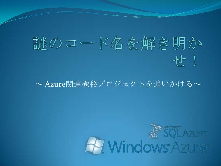謎のコード名を解き明かせ!<br />~ Azure関連極秘プロジェクトを追いかける~<br />