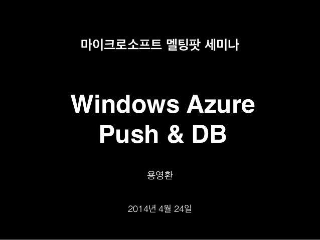마이크로소프트 Azure 에서 안드로이드  Push 구현과 Data 처리