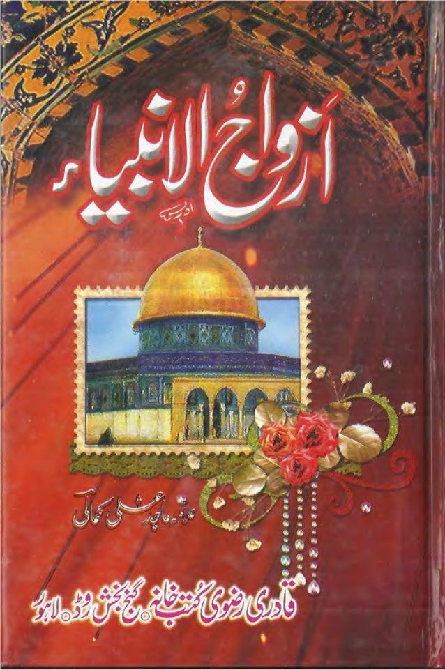 Azwaj ul ambiya by allama majid ali kamali