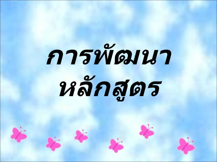 การพัฒนาหลักสูตร  ภาษาไทยB