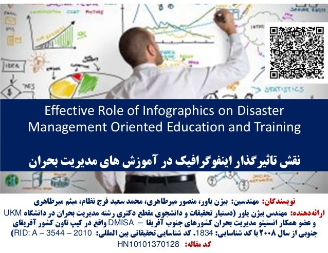 ‫‪Effective Role of Infographics on Disaster‬‬ ‫‪Management Oriented Education and Training‬‬ ‫ﻧﻘﺶ ﺗﺎﺛﻴﺮﮔﺬار اﻳﻨﻔﻮﮔﺮاﻓﻴﻚ د...